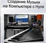 Sozdanye_muzyki