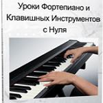Uroki_fortepiano