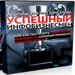 Uspeshnii_infobiznessmen