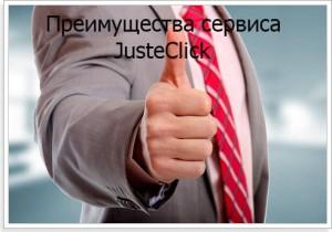 Преимущества-JusteClick