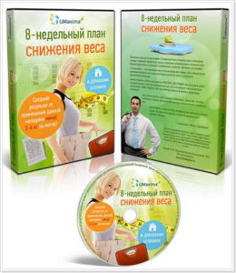 8-план-снижения-веса