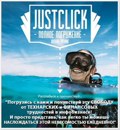 JustClick-Полное-погружение